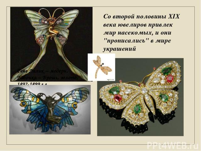 Со второй половины XIX века ювелиров привлек мир насекомых, и они