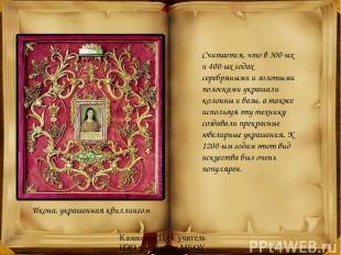 Считается, что в 300-ых и 400-ых годах серебряными и золотыми полосками украшали