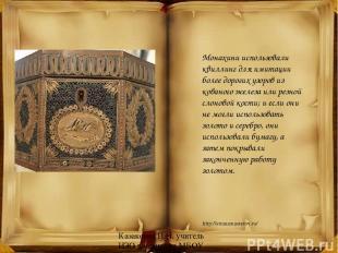 Монахини использовали квиллинг для имитации более дорогих узоров из кованого жел