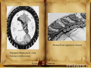 Портрет Маркизы де Сада в рамке из квиллинга Рамка более крупным планом Казакеви