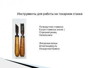 Инструменты для работы на токарном станке Полукруглая стамеска Косая стамеска (к