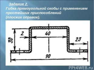 Задание 2. Гибка прямоугольной скобы с применением простейших приспособлений (пл