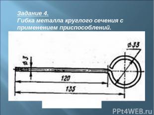 Задание 4. Гибка металла круглого сечения с применением приспособлений. Чертеж ч