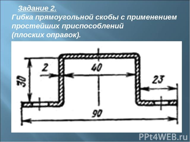 Задание 2. Гибка прямоугольной скобы с применением простейших приспособлений (плоских оправок).