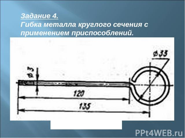 Задание 4. Гибка металла круглого сечения с применением приспособлений. Чертеж чертилки.