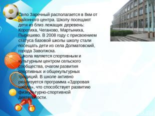 Село Заречный располагается в 8км от районного центра. Школу посещают дети из бл