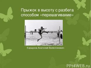 Прыжок в высоту с разбега способом «перешагивание» Коршуков Анатолий Валентинови