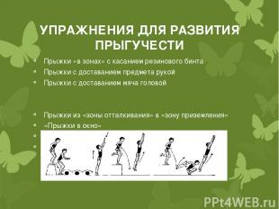 УПРАЖНЕНИЯ ДЛЯ РАЗВИТИЯ ПРЫГУЧЕСТИ Прыжки «в зонах» с касанием резинового бинта