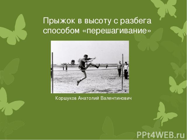 Прыжок в высоту с разбега способом «перешагивание» Коршуков Анатолий Валентинович