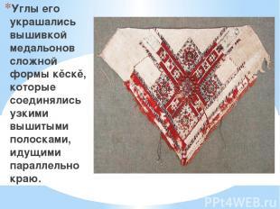 Углы его украшались вышивкой медальонов сложной формы кěскě, которые соединялись