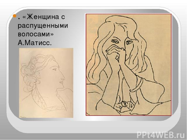 . «Женщина с распущенными волосами» А.Матисс.