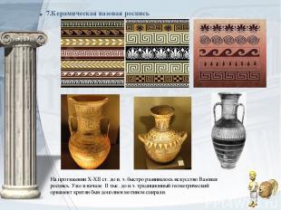 . 7.Керамическая вазовая роспись На протяжении X-XII ст. до н. э. быстро развива