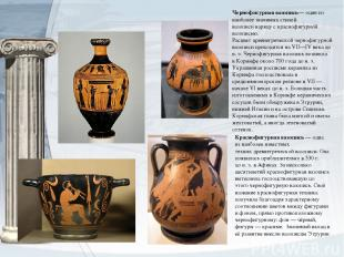 Краснофигурная вазопись— одна из наиболее известных техникдревнегреческой вазо