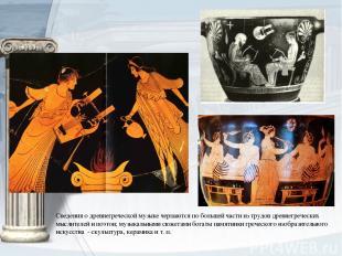 Сведения о древнегреческой музыке черпаются по большей части из трудов древнегре