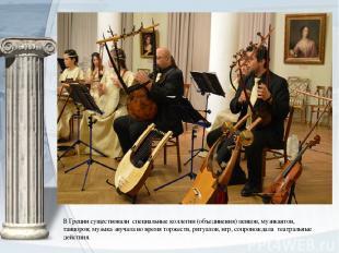 В Греции существовали специальные коллегии (объединения) певцов, музикантов, тан
