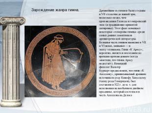 Древнейшие из гимнов были созданы в VII столетии до нашей эры, несколько позже,