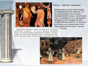Первоначально театр служил видом чествования божестваДиониса. Так как религия б