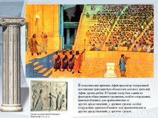 В классические времена Афин просмотр театральной постановки трагедии был обязате