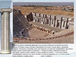 В архитектурном отношении афинский театр послужил образцом для прочих греческих
