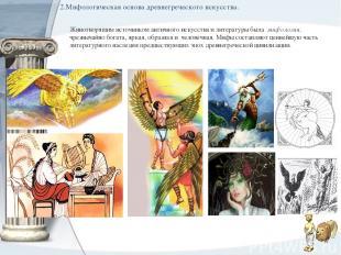 2.Мифологическая основа древнегреческого искусства. Животворящим источником анти