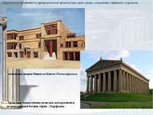 4.Простота и лаконичность древнегреческой архитектуры: храм, ордер, сооружения А