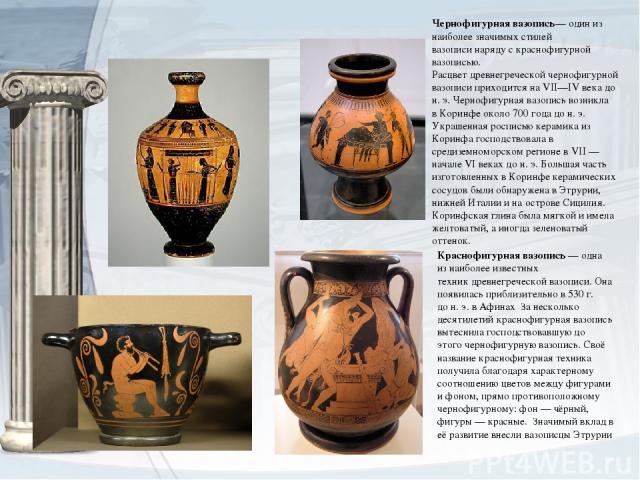 Краснофигурная вазопись— одна из наиболее известных техникдревнегреческой вазописи. Она появилась приблизительно в530г. дон.э.вАфинахЗа несколько десятилетий краснофигурная вазопись вытеснила господствовавшую до этогочернофигурную вазопис…