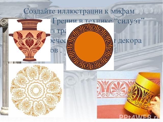 """Создайте иллюстрации к мифам Древней Греции в технике """"силуэт"""" или эскиз трафарета в древнегреческом стиле для декора предметов ."""