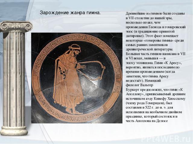 Древнейшие из гимнов были созданы в VII столетии до нашей эры, несколько позже, чем произведенияГесиодаи гомеровский эпос (в традиционно принятой датировке). Этот факт помещает некоторые «гомеровы гимны» среди самых ранних памятников древнегреческ…