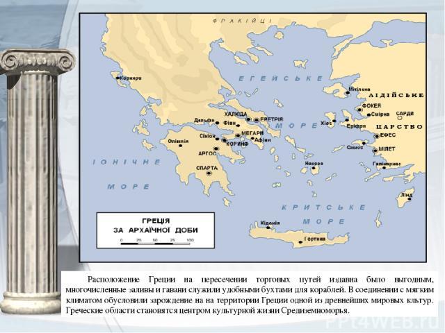 Расположение Греции на пересечении торговых путей издавна было выгодным, многочисленные заливы и гавани служили удобными бухтами для кораблей. В соединении с мягким климатом обусловили зарождение на на территории Греции одной из древнейших мировых к…