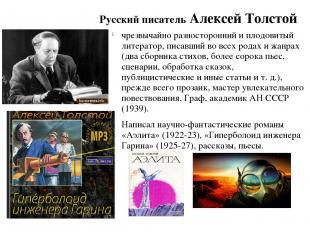 Русский писатель Алексей Толстой чрезвычайно разносторонний и плодовитый литерат