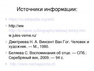 Источники информации: https://ru.wikipedia.org/wiki http://wwhttp://to-name.ru/b