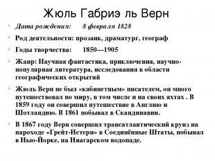 Жюль Габриэ ль Верн Дата рождения: 8 февраля 1828 Род деятельности: прозаик, дра