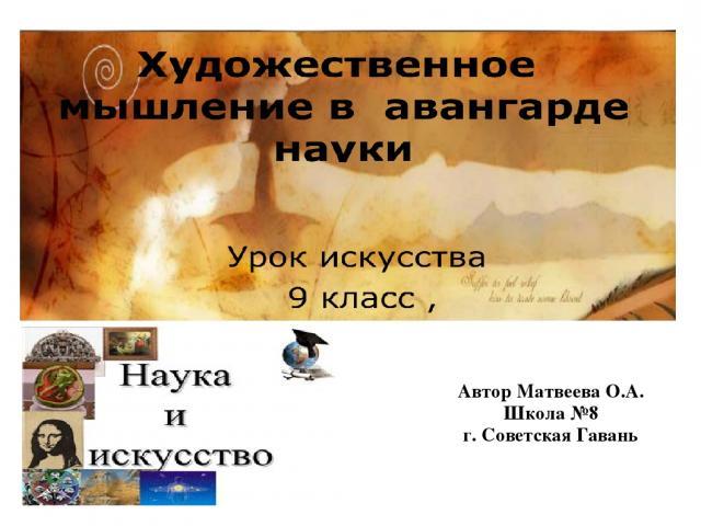 Автор Матвеева О.А. Школа №8 г. Советская Гавань