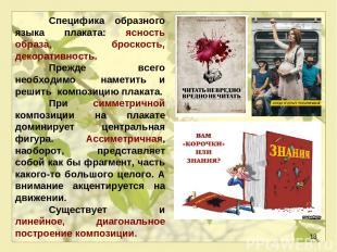 * Специфика образного языка плаката: ясность образа, броскость, декоративность.