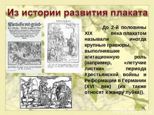 * До 2-й половины XIX векаплакатом называли иногда крупныегравюры, выполнявшие