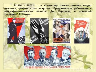 * В1920 - 1970г. г. в стилистику плаката активно входит живопись, графика и фо