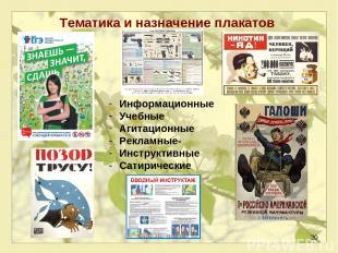 * Тематика и назначение плакатов Информационные Учебные Агитационные Рекламные-