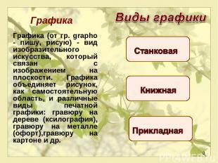 * Графика Графика (от гр. grapho - пишу, рисую) - вид изобразительного искусства