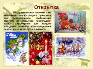 * Открытка Поздравительная открытка - это маленькая «иллюстрация» праздника, его