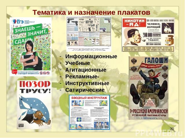 * Тематика и назначение плакатов Информационные Учебные Агитационные Рекламные- Инструктивные Сатирические