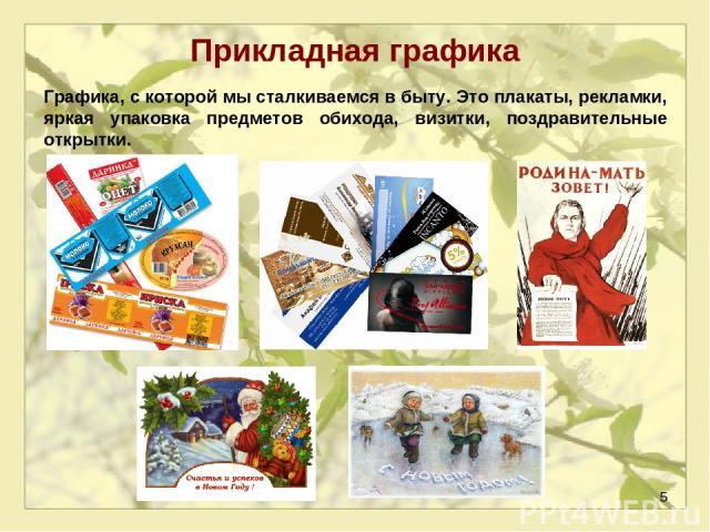 * Прикладная графика Графика, с которой мы сталкиваемся в быту. Это плакаты, рекламки, яркая упаковка предметов обихода, визитки, поздравительные открытки.