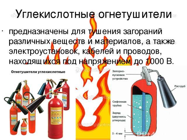 углнкмслотные огнетутели тушат электроустановку до 1кв