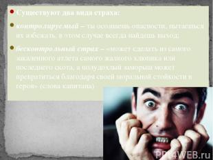 Существуют два вида страха: контролируемый– ты осознаешь опасности, пытаешься и
