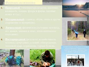 Факторы выживания Природный (температура воздуха, давление, влажность, осадки, ф
