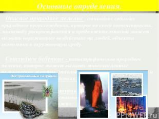 Основные определения. Опасное природное явление - стихийное событие природного п