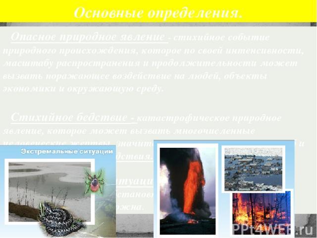 Основные определения. Опасное природное явление - стихийное событие природного происхождения, которое по своей интенсивности, масштабу распространения и продолжительности может вызвать поражающее воздействие на людей, объекты экономики и окружающую …