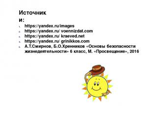 Источники: https://yandex.ru/images https://yandex.ru/ voennizdat.com https://ya