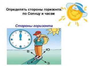 Определять стороны горизонта: по Солнцу и часам