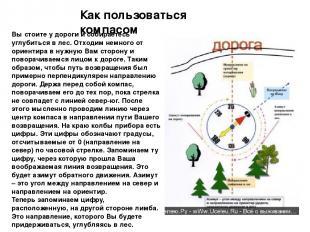 Как пользоваться компасом Вы стоите у дороги и собираетесь углубиться в лес. Отх