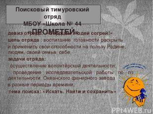 Поисковый тимуровский отряд МБОУ «Школа № 44 «ПРОМЕТЕЙ» девиз отряда: «Сердцем л